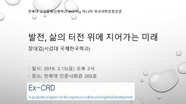 제14차 국내석학 초청강연.png